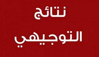 رابط جديد :: نتائج التوجيهي الانجاز 18/7/2019 الاسم ورقم الجلوس