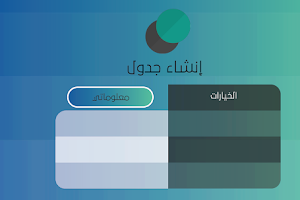إنشاء جدول في برنامج أدوبي إلوستريتور