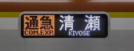 副都心線 西武線直通 通勤急行 清瀬行き2 東京メトロ10000系FCLED