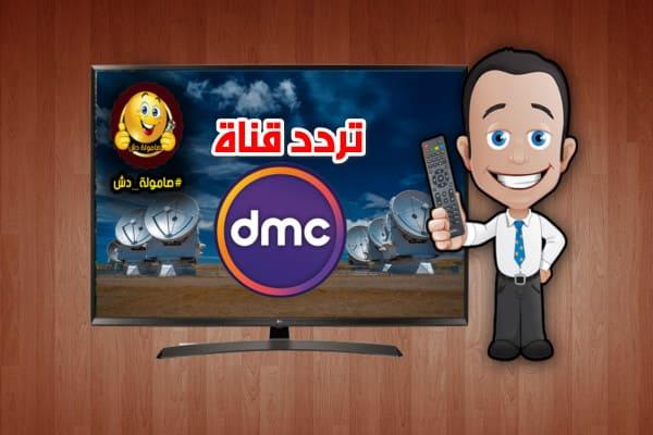 تردد قناة dmc الجديد 2021 علي نايل سات Dmc channel frequency