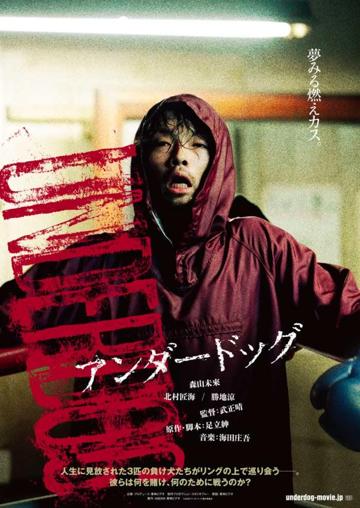 Underdog film - Masaharu Take - poster (Mirai Morimiya)