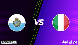 مشاهدة مباراة ايطاليا وسان مارينو بث مباشر اليوم بتاريخ 27-05-2021 مباراة ودية