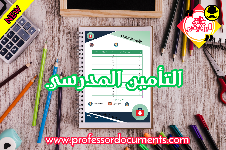 يمكنكم حصريا تحميل وثيقة التأمين المدرسي من موقعنا الرسمي  وثائق البروفيسور .