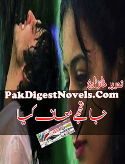 Ja Tujhe Maaf Kia (Novel Complete) By Khanzadi Pdf Download