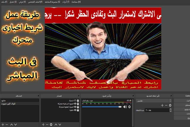 انشاء شريط اخبارى متحرك فى البث المباشر على برنامج obs