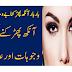 Aankh Ka Bar Bar Phadakna | Repeated eyelashes are not unreasonable .