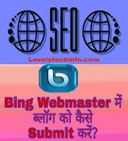 ब्लॉग को Bing search console me kaise add kare