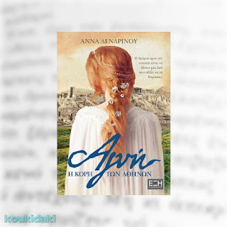 Αγνή: Η κόρη των Αθηνών, Άννα Δενδρινού