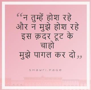 Na Tumhain Hosh Rahe - Urdu Love shayari