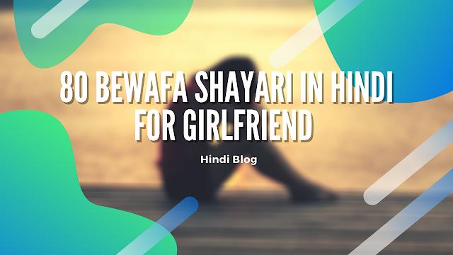 80 Bewafa Shayari in Hindi For Girlfriend - Hindi Blog
