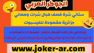 ستاتيات مغربية اقوال ومعاني لعدياني قصف ستاتي شرة فيسبوك