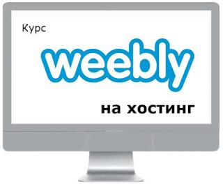 Курс Weebly