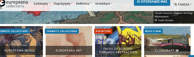 http://www.europeana.eu/portal/el