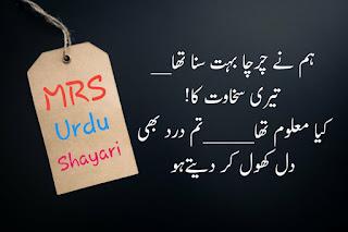 Mast Urdu Shayari, Awesome Shayari urdu, urdu Shayari