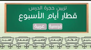 ملصقات تزيين الأقسام قطار أيام الأسبوع باللغتين العربية والفرنسية