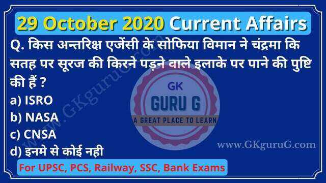 29 October 2020 Current affairs in Hindi