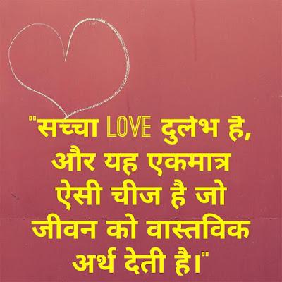 Whatsapp Status Love Shayari Image