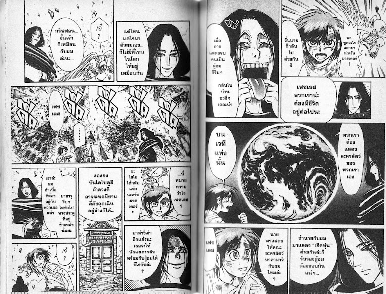 Karakuri Circus - หน้า 96