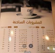 كافيه N5 Coffee