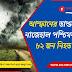 প্রতিবেদন রচনা: সাইক্লোন আম্ফানের সহিংসতায় নাজেহাল পশ্চিমবঙ্গ ৮২ জন নিহত- Cyclone Amphan violence kills 82 in West Bengal