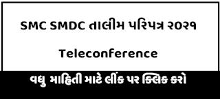 SMC SMDC Talim Teleconference Aayojan Circular   SMC Talim Circular   SMC Talim Paripatra