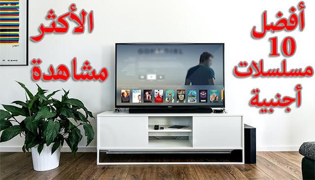 أفضل 10مسلسلات اجنبية وأكثرها مشاهدة في الوطن العربي