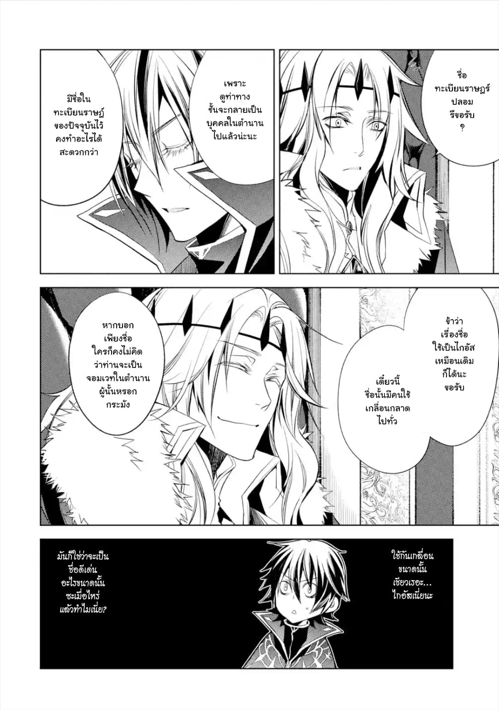 อ่านการ์ตูน Senmetsumadou no Saikyokenja ตอนที่ 5.1 หน้าที่ 10