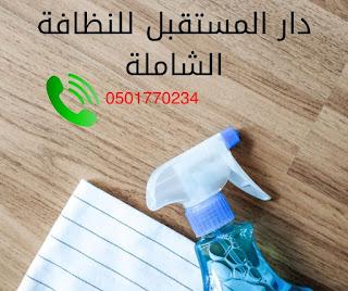 شركات تنظيف بعد التشطيب