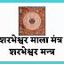शरभेश्वर माला मंत्र | शरभेश्वर मन्त्र | Sharabheshwara Mala Mantra |
