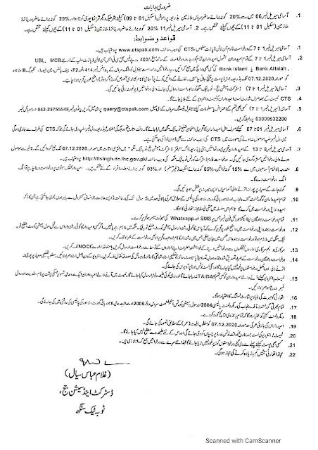 Toba Tek Singh District and Session Judge Office Jobs November 2020