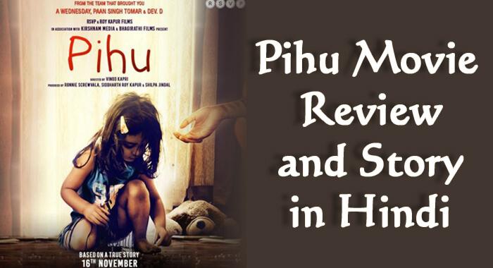 Pihu Movie Review and Story in Hindi - Anokhi Duniya