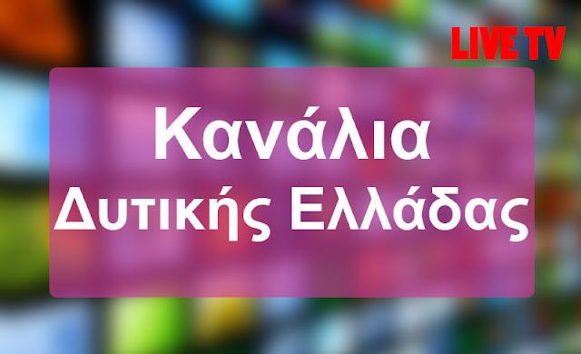 Περιφερειακά κανάλια Δυτικής Ελλάδας