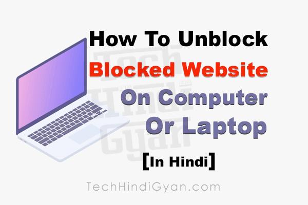 कंप्यूटर में ब्लॉक वेबसाइट को अनब्लॉक कैसे करें - How to Unblock Blocked Websites on Computer