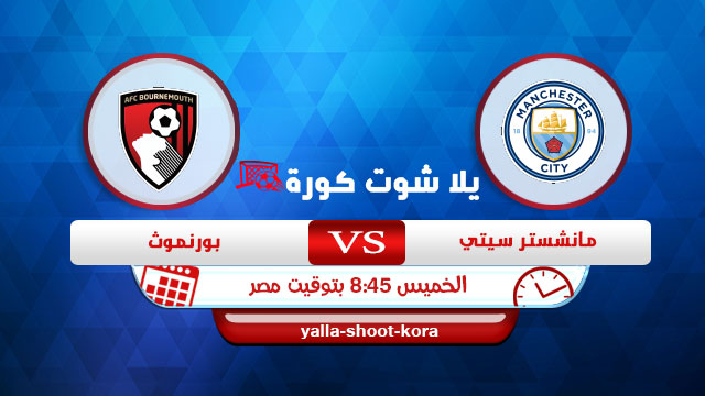 manchester-city-vs-bournemouth