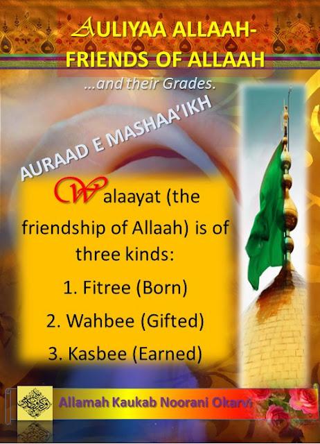 The Friendship  of Allaah [Walaayat] is of three kinds…