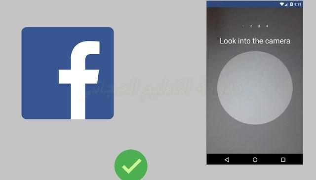 ميزة جديدة من الفيس بوك لتأكيد حساب الفايسبوك عبر التعرف على الوجه