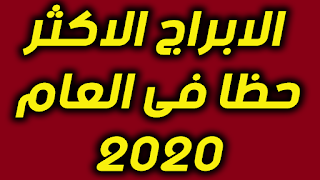 تعرف على الابراج الاكثر حظا فى العام  2020