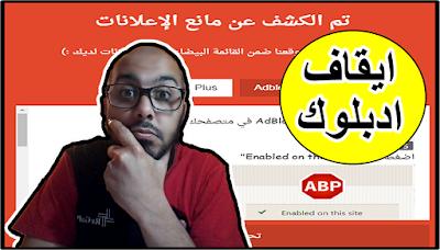 طريقة ايقاف مانع الاعلانات ادبلوك Adblock وزيادة الأرباح في المدونة