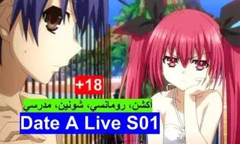 Date A Live S01 مشاهدة الموسم الاول الانمي من الحلقة 01 الى 13 مجمع