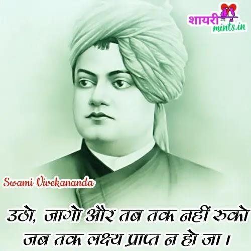 Motivational Quotes For Students in Hindi - Swami Vivekananda