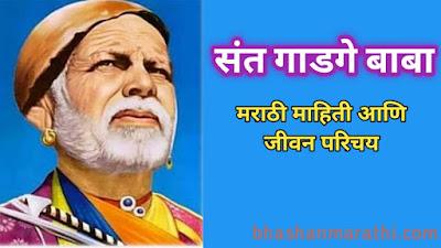 sant gadge baba information in marathi, sant gadge maharaj story marathi gadge baba marathi