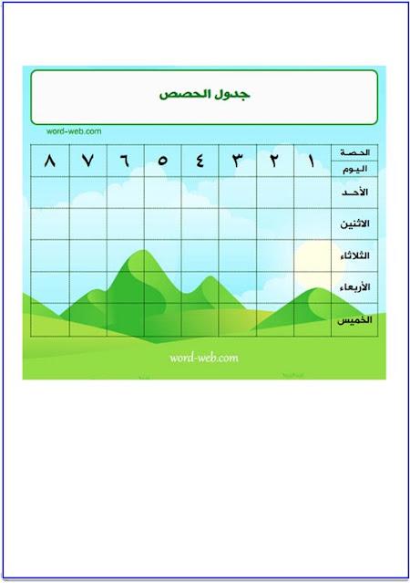 جدول حصص مدرسي جاهز وورد