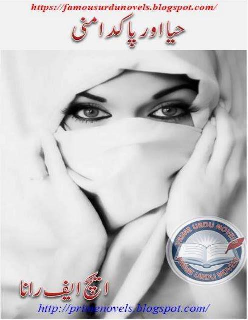 Haya aur pakdamni novel by H F Rana episode 1