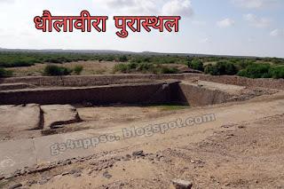 Dhaulavira site