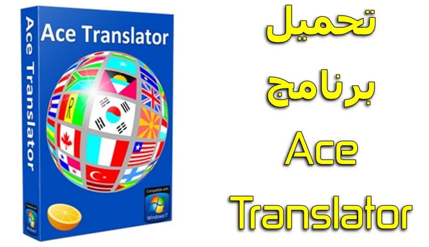 تحميل برنامج Ace Translator للترجمة