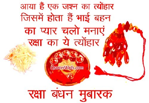 Happy Rakshabandhan SMS Message Wishes In Hindi, Rakhi ka tyohar 2015 हैप्पी रक्षाबंधन