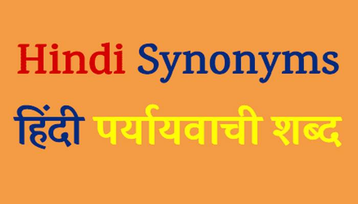 Synonyms in Hindi | समानार्थक शब्द | Samanarthi Shabd