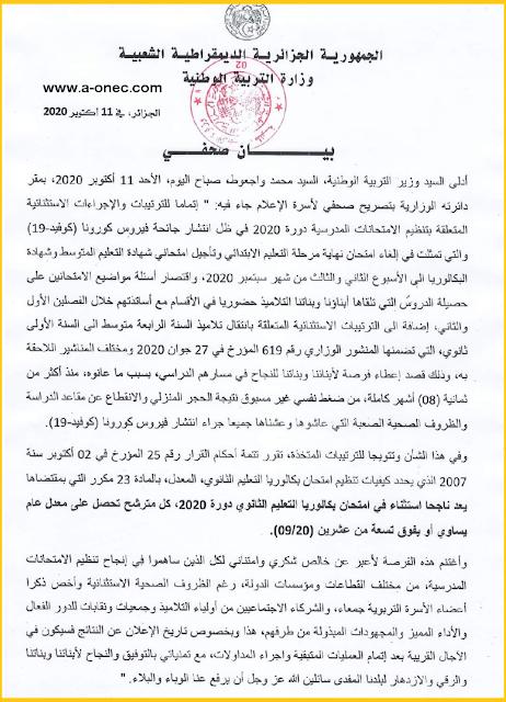 أعلن وزير التربية الوطنية محمد واجعوط، اليوم الأحد، عن إقرار معدل 9/20 للنجاح في شهادة البكالوريا دورة 2020