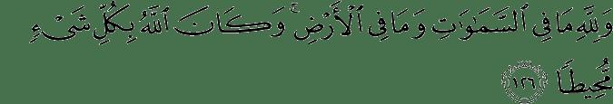 Surat An-Nisa Ayat 126