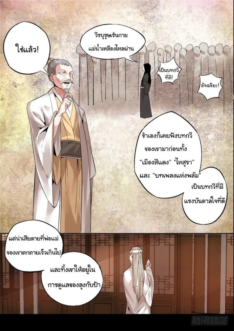 Master of Gu - หน้า 17
